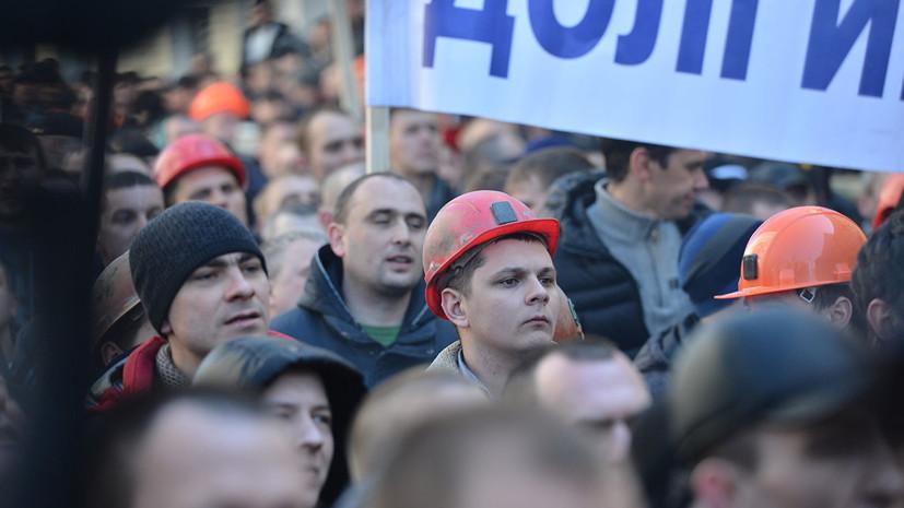 На Украине шахтёры объявили голодовку из-за долгов по зарплате