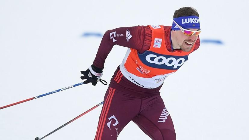 Устюгов занял третье место в масс-старте на этапе «Тур де Ски» в Германии