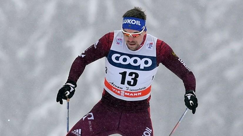 Устюгов продолжает идти вторым в общем зачёте «Тур де Ски», Большунов — четвёртый