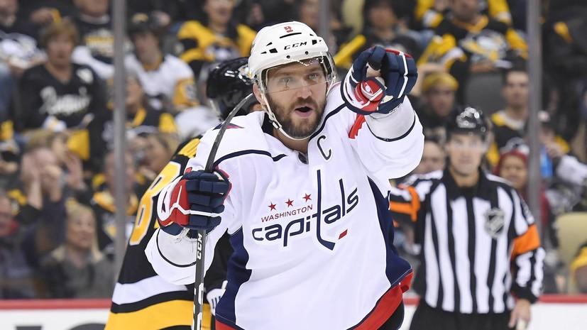 Овечкин пропустит Матч всех звёзд НХЛ