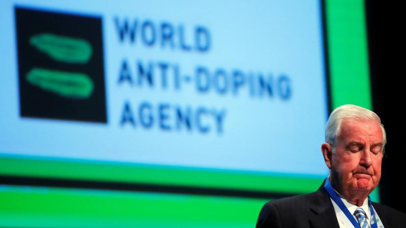 Антидопинговые агентства 16 стран призвали WADA быстрее принять решение по РУСАДА