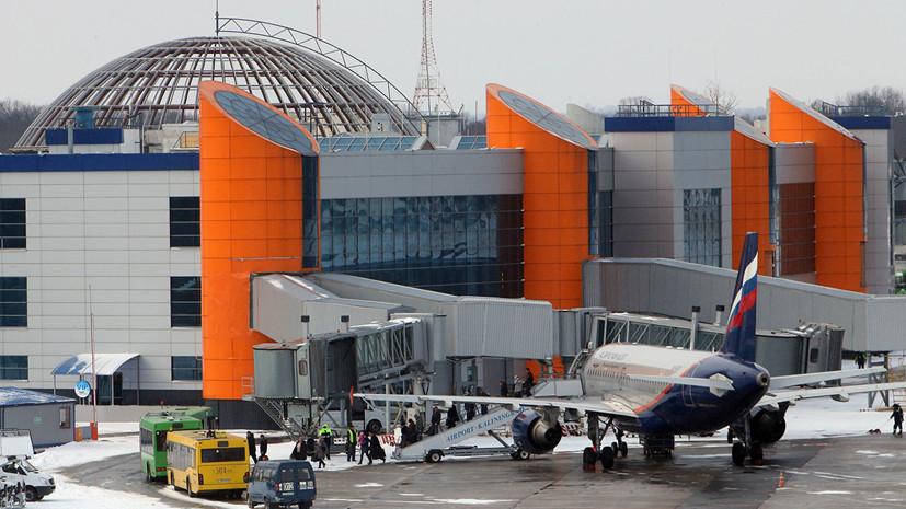 В калининградском аэропорту задержаны и отменены рейсы из-за штормового ветра