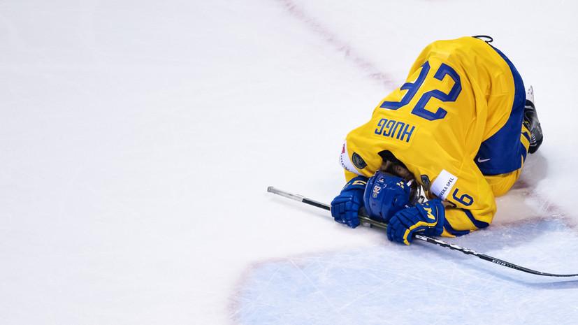 Швеция сенсационно проиграла Швейцарии в четвертьфинале МЧМ по хоккею