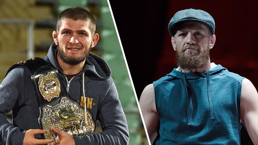 «Многие хотят увидеть этот поединок»: UFC планирует провести бой-реванш между Нурмагомедовым и Макгрегором в 2019 году