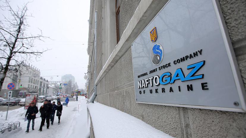 «Следствие внутренней политики»: почему на Украине винят «Нафтогаз» в повышении цен на топливо