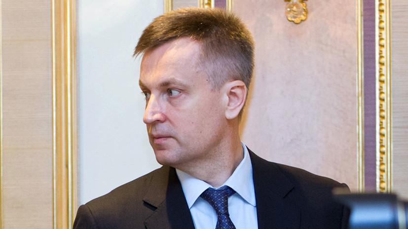 Экс-глава СБУ Наливайченко выдвинут кандидатом в президенты Украины