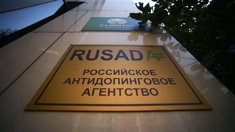WADA объяснило, почему статус РУСАДА будет рассмотрен только в середине января