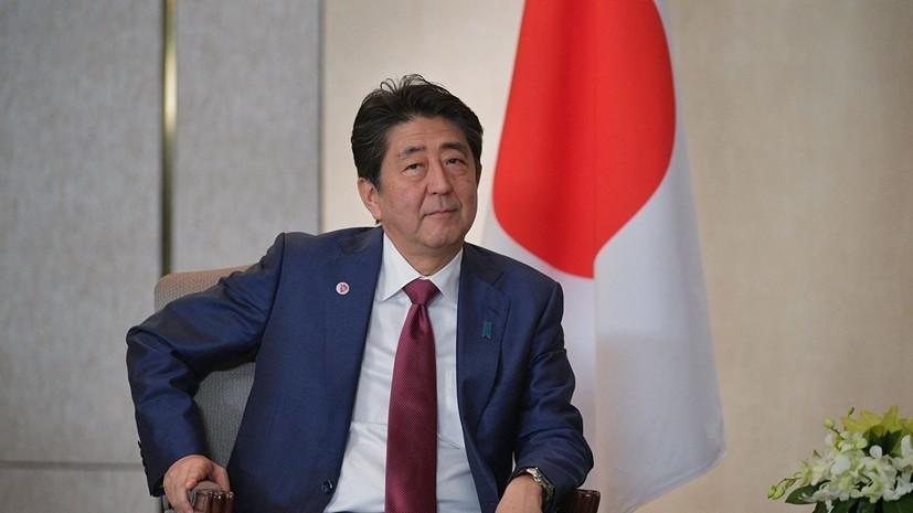 Абэ считает 2019 год кульминационным в переговорах с Россией