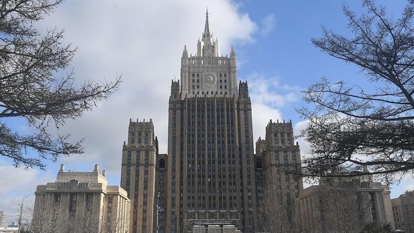 В МИД прокомментировали возможность обмена задержанного в Москве Уилана