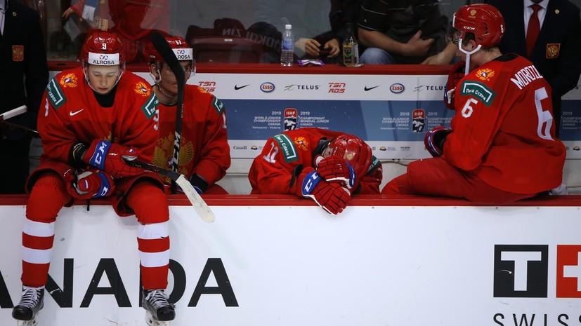 «Проиграли самим себе»: как в России отреагировали на поражение молодёжки в полуфинале МЧМ по хоккею