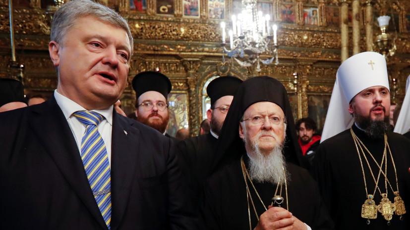 Порошенко пригласил патриарха Варфоломея на Украину