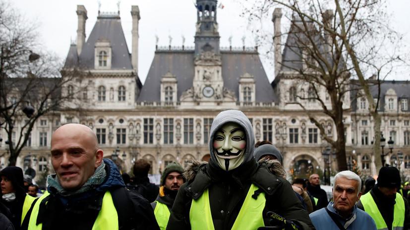 «Жёлтые жилеты» собрались у здания мэрии в Париже
