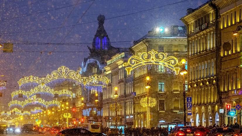 Опрос показал, какой город россияне признали лучшим для поездки на Рождество