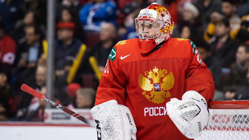 Сборная России победила Швейцарию в матче за третье место МЧМ по хоккею