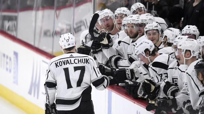 «Лос-Анджелес» с Ковальчуком победил «Эдмонтон» в матче НХЛ