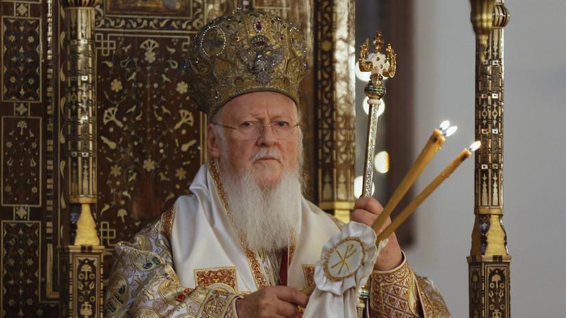 Патриарх Варфоломей передал Украине томос об автокефалии ПЦУ