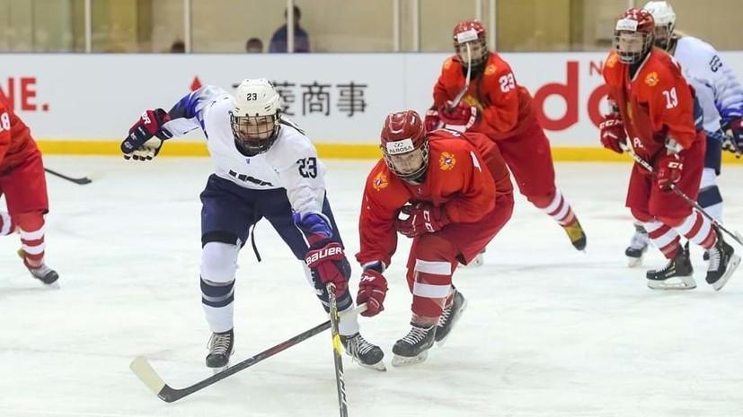 Женская сборная России проиграла США на старте ЮЧМ по хоккею