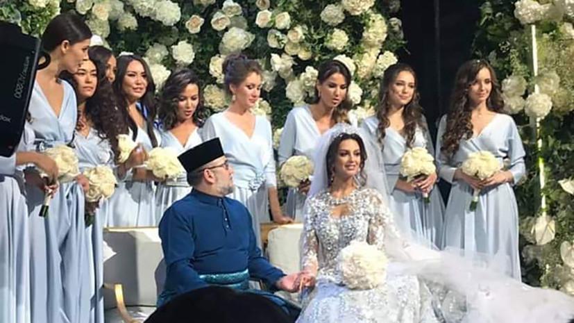 СМИ: Женившийся на мисс Москва король Малайзии отрёкся от престола