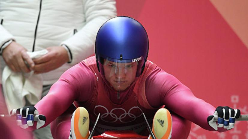 Саночник Репилов занял пятое место на этапе КМ в Германии