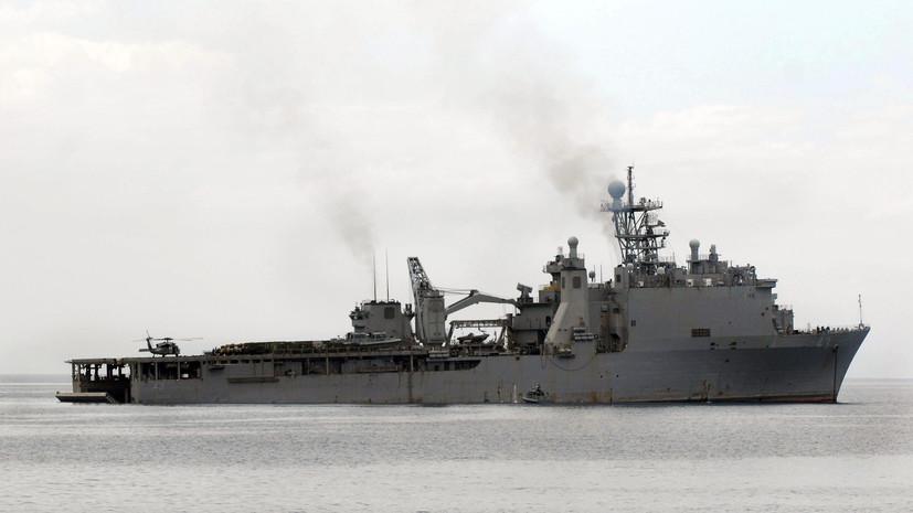 Американский десантный корабль направляется в Чёрное море