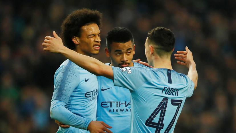 «Манчестер Сити» забил семь безответных мячей «Ротерхэму» и вышел в 1/16 финала Кубка Англии