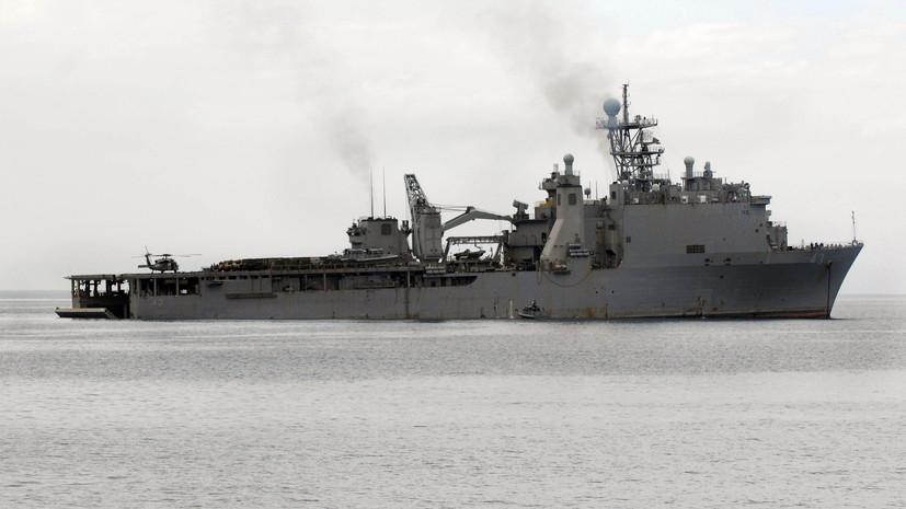 «Для укрепления отношений с союзниками по НАТО»: десантный корабль ВМС США направился в Чёрное море