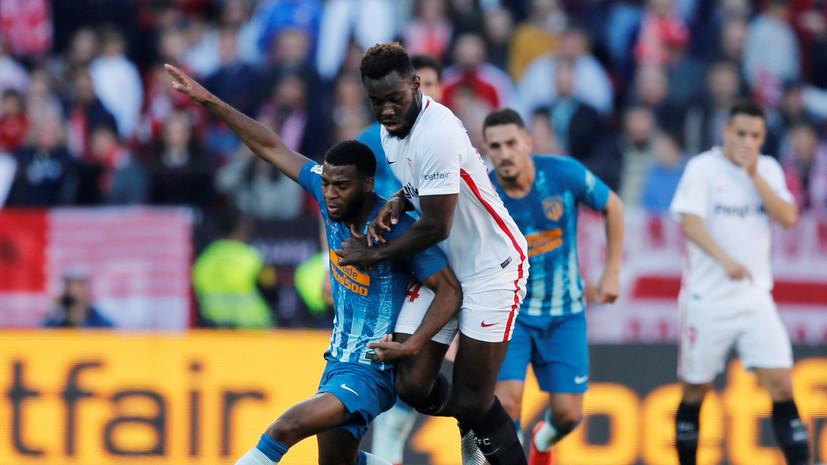 «Севилья» сыграла вничью с «Атлетико» в 18-м туре Примеры