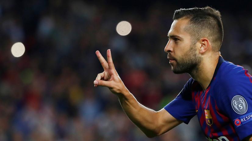 СМИ: «Ювентус» может приобрести футболиста «Барселоны» Альбу