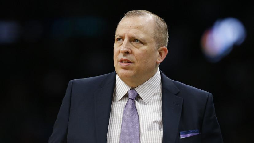 Клуб НБА «Миннесота» уволил главного тренера после разгромной победы над «Лейкерс»