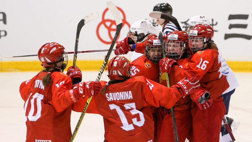 Женская сборная России одержала первую победу на молодёжном ЧМ по хоккею, обыграв Швецию