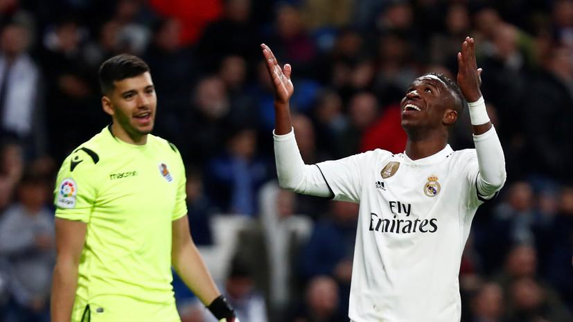 СМИ: «Реал» подаст жалобу на судейство в проигранном матче чемпионата Испании с «Сосьедадом»