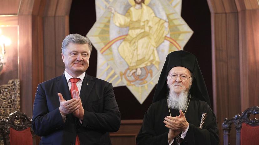 «Жёсткая зависимость и ограничение церковных прав»: на каких условиях Киев получил автокефалию