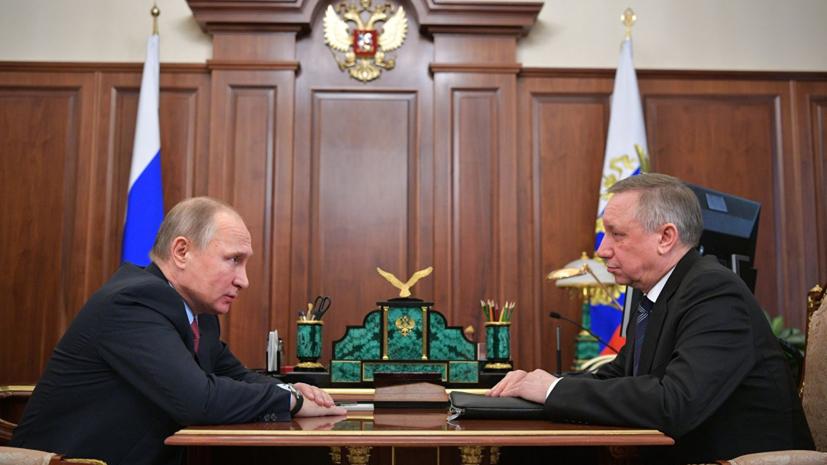 Путин провёл встречу с и. о. губернатора Петербурга