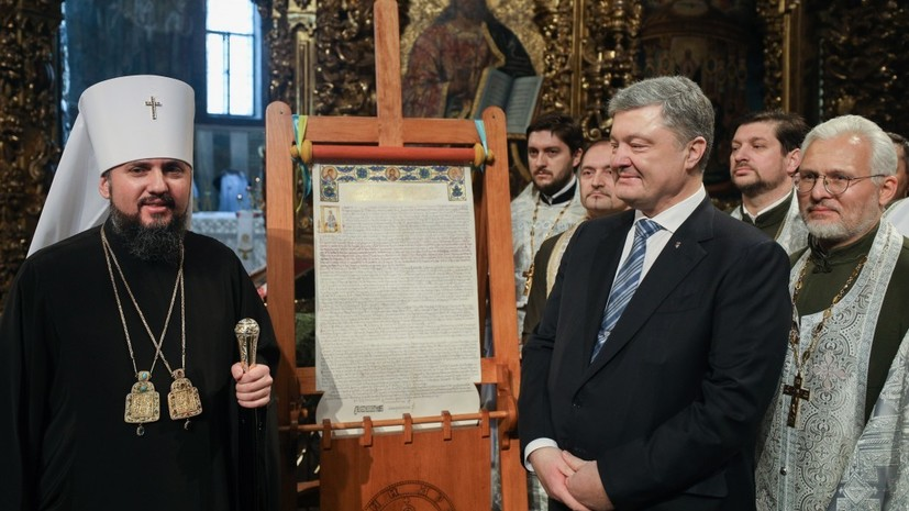 Эксперт оценил получение Украиной томоса об автокефалии