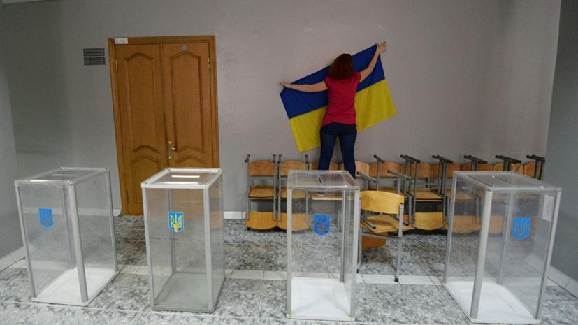 На Украине отклонили иск об отмене решения закрыть избирательные участки в России
