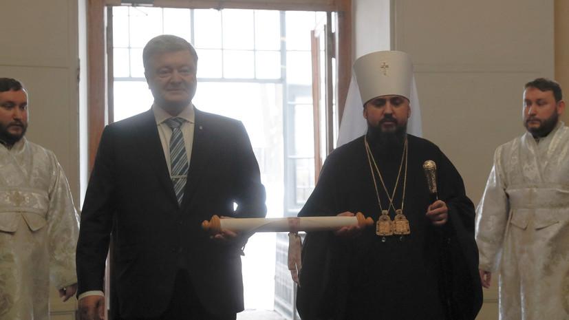 Украина вернёт томос об автокефалии в  Стамбул для сбора других подписей