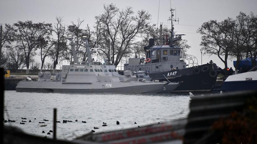 Эксперт оценил подачу Киевом жалобы в ЕСПЧ из-за задержанных моряков