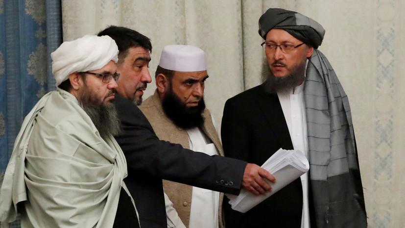 СМИ: Представители «Талибана» и США проведут переговоры в Катаре