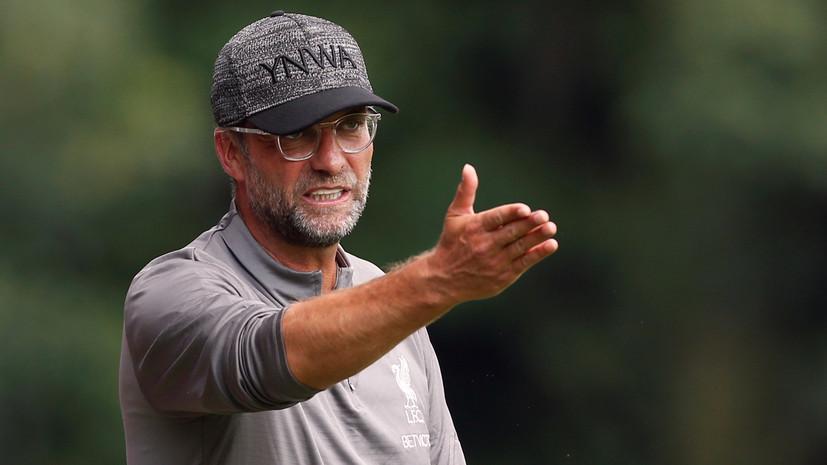 Клопп назвал ветер одной из причин поражения «Ливерпуля» от «Вулверхэмптона» в Кубке Англии