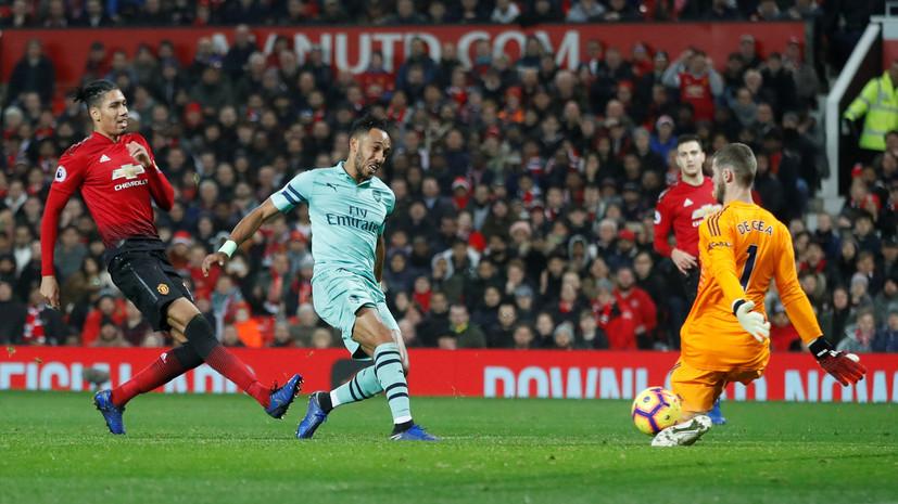 «Манчестер Юнайтед» сыграет с «Арсеналом» в 1/16 финала Кубка Англии по футболу
