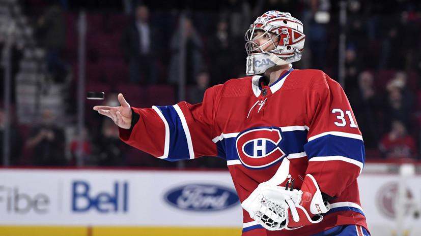 Голкипер «Монреаля» Прайс пропустит Матч звёзд НХЛ из-за травмы