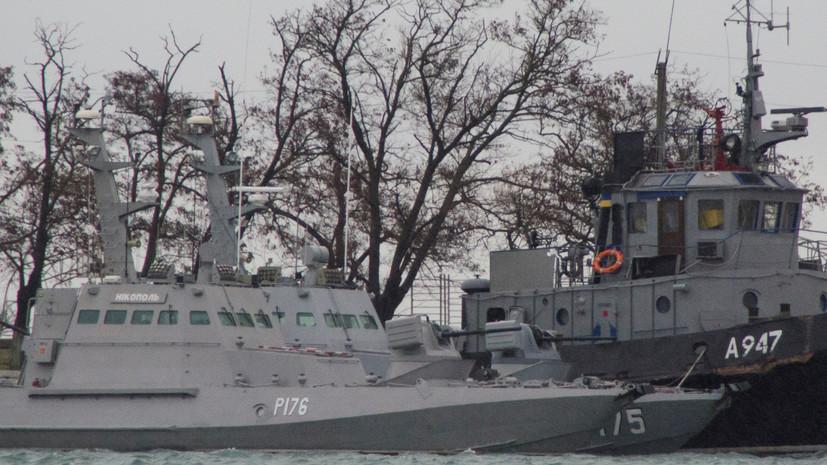 Эксперт прокомментировал подачу Киевом жалобы в ЕСПЧ из-за задержанных моряков