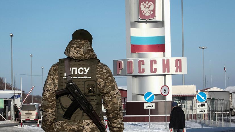 Эксперт оценил призыв Климкина ввести постоянный запрет на въезд мужчин из России