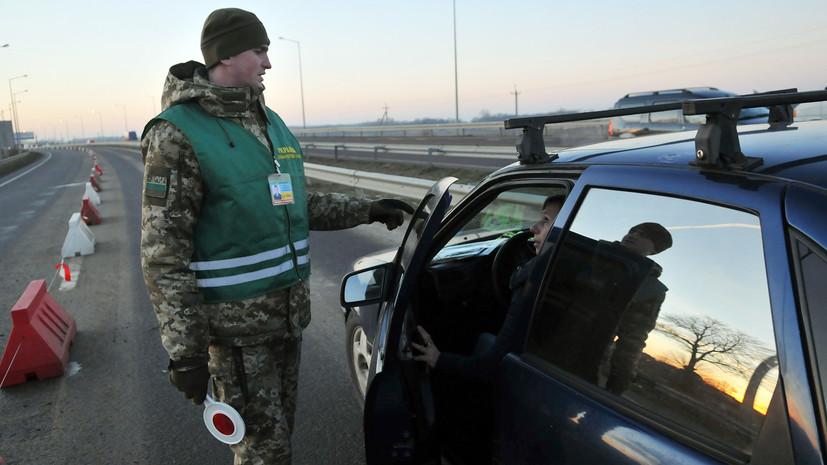 «Фильтрация» по-киевски: глава МИД Украины призвал ввести постоянный запрет на въезд мужчин из России