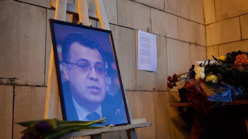 Вдова Карлова прокомментировала начало первого слушания по делу об убийстве посла