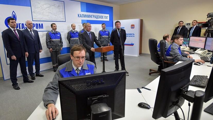 Эксперт прокомментировал введение в эксплуатацию терминала по приёму газа в Калининграде