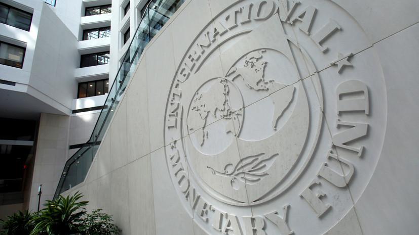 В МВФ оценили состояние экономики Украины