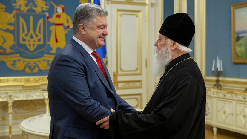 Порошенко присвоил Филарету звание Героя Украины