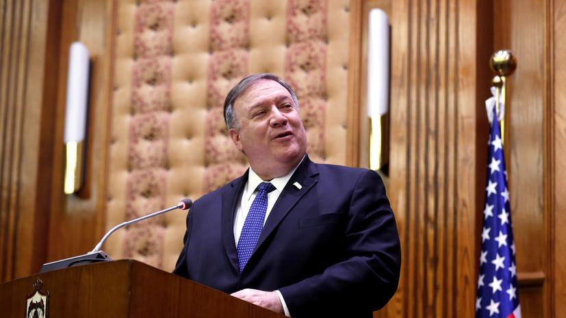 Помпео анонсировал усиление давления на Иран