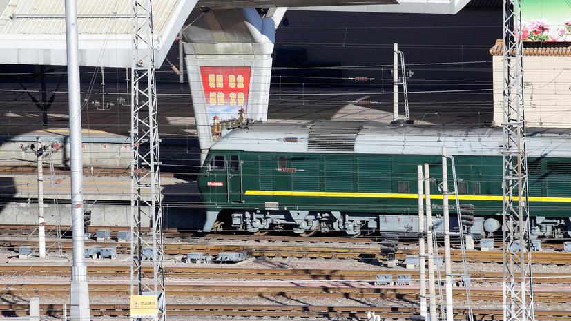 СМИ сообщили о покидающем Китай поезде Ким Чен Ына